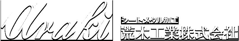 荒木工業株式会社【公式】|石川県白山市シートメタル加工